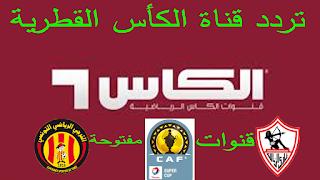 تردد قناة الكأس القطرية.. القناة الناقلة لمبارة الزمالك و الترجي التونسي