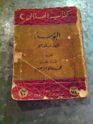 وصفات كتاب رابحة حافظ