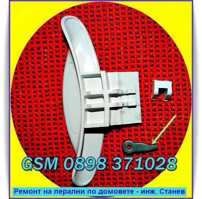 Ремонт на перални: по домовете, ремонт перални софия, пералнята тече, Счупена ключалка  на пералня
