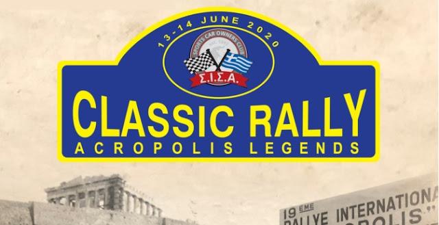 Το «Acropolis Legends» περνάει και από την ορεινή Αργολίδα