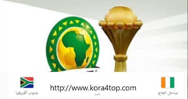 مشاهدة مباراة كوت ديفوار وجنوب افريقيا في مشاهدة مباشرة عبر الانترنت