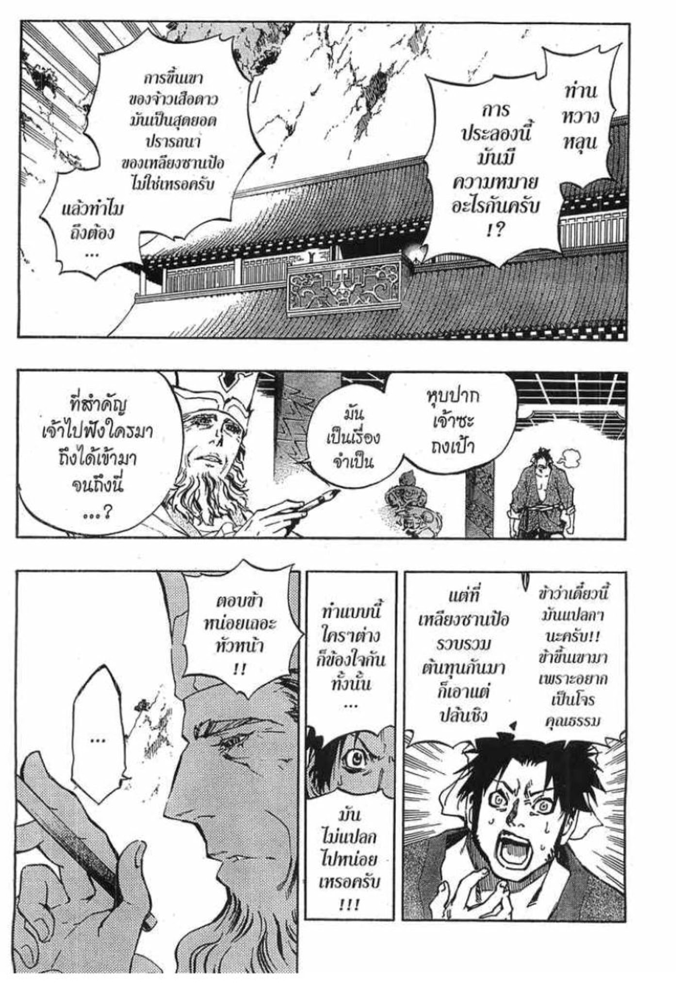Akaboshi: Ibun Suikoden-ตอน 15