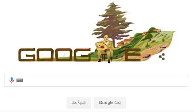 جوجل يحتفل بالذكري الـ95 لميلاد وديع الصافي