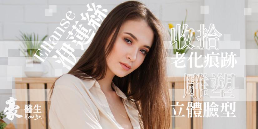 【洢蓮絲Ellanse】收拾老化痕跡,雕塑立體臉型
