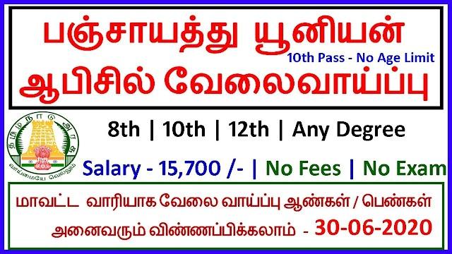 Tamilnadu Panchayat Union Job Vacancy 2020