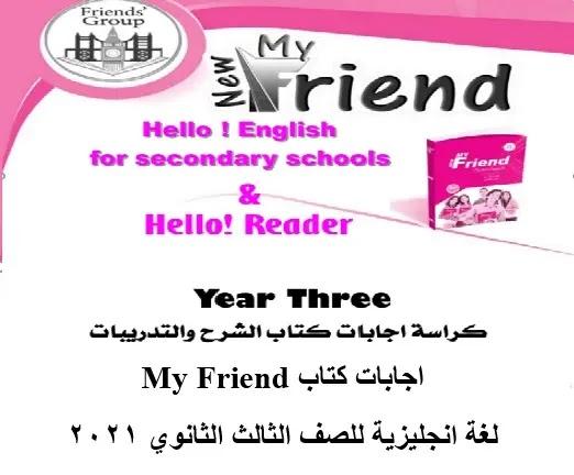 اجابات كتاب My Friend لغة انجليزية للصف الثالث الثانوي 2021 – اجابات كتاب ماى فريند للصف الثالث الثانوى 2021