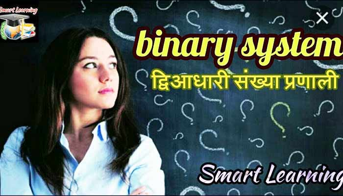 Binary Number System in Hindi