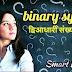 बाइनरी नंबर सिस्टम क्या है? द्वयाधारी संख्या पद्धति (Binary Number System in Hindi)