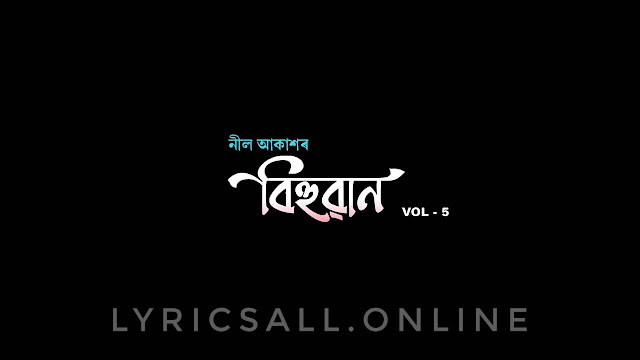 Ishwar Oi lyrics By Neel Akash New Assamese Song 2020