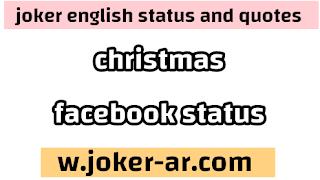50 Best Merry Christmas Facebook Status in english 2021 - joker english