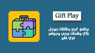 برنامج Gift Play لربح بطاقات جوجل بلاي وشدات ببجي وجواهر فري فاير وستيم