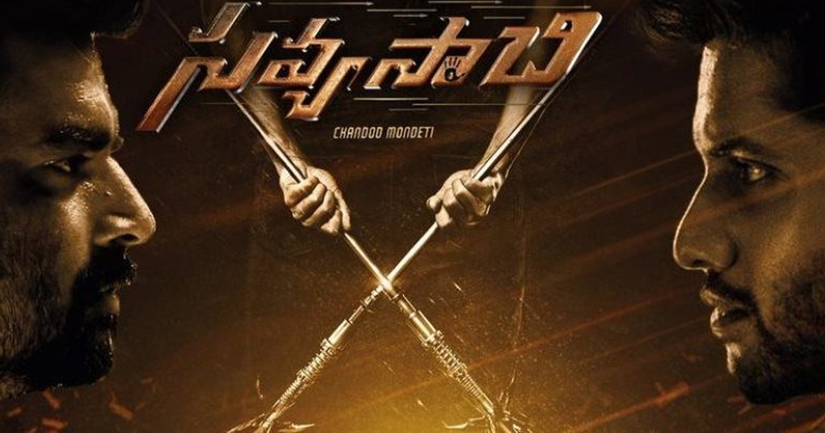 Friday release: Why Savyasachi should be on your must-watch list?
