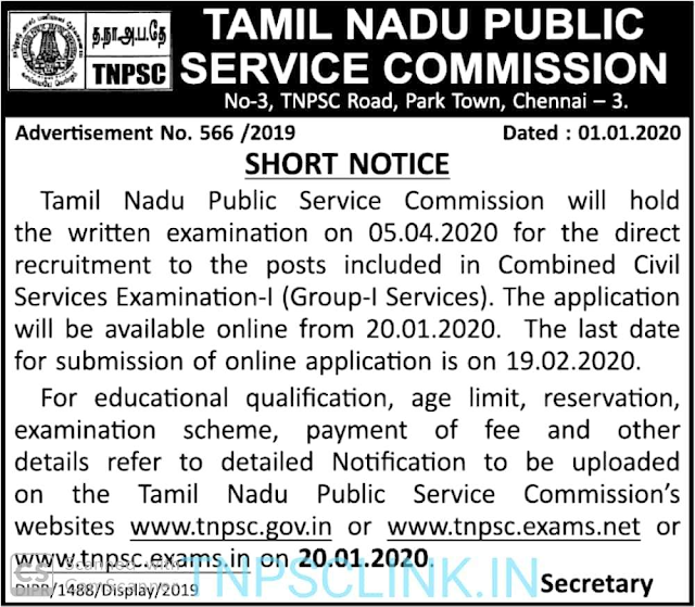 TNPSC Group 1 Services 2020 Notifiction