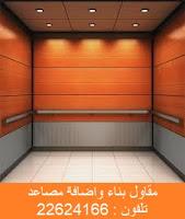 مصعد خارجي : بناء وتشطيب غرف المصاعد ت22624166