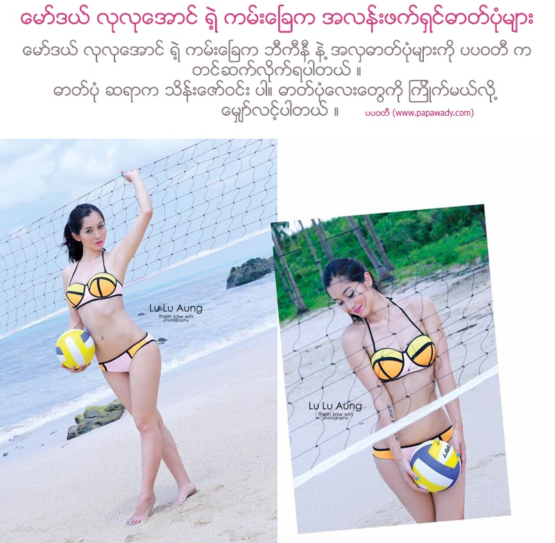 Stunning Beauty of Myanmar Model Lu Lu Aung At the Beach Playing Beach Volleyball in Amazing Swimsuit Fashion