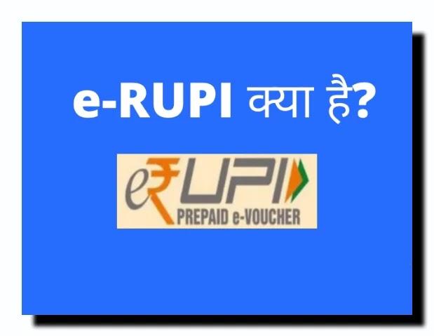 ई- रूपी (e-RUPI) क्या है? इसके लाभ और हानि जानिए। hindi various info