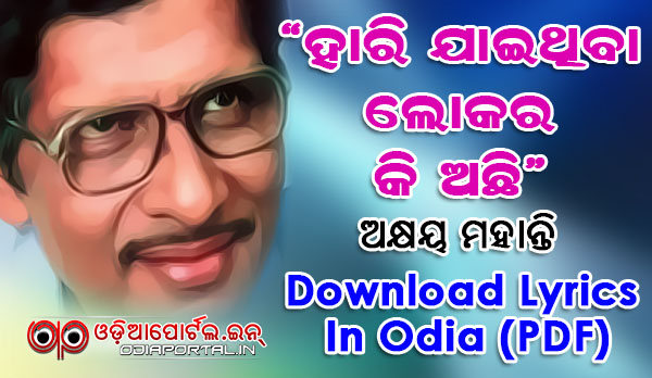 "Download ""Hari Jaithiba Lokara Ki Achi"" Lyrics In Odia - Akshaya Mohanty Last Song (PDF) ହାରି ଯାଇଥିବା ଲୋକର କି ଅଛି - download mp3 3gp mp4 pdf pmd"
