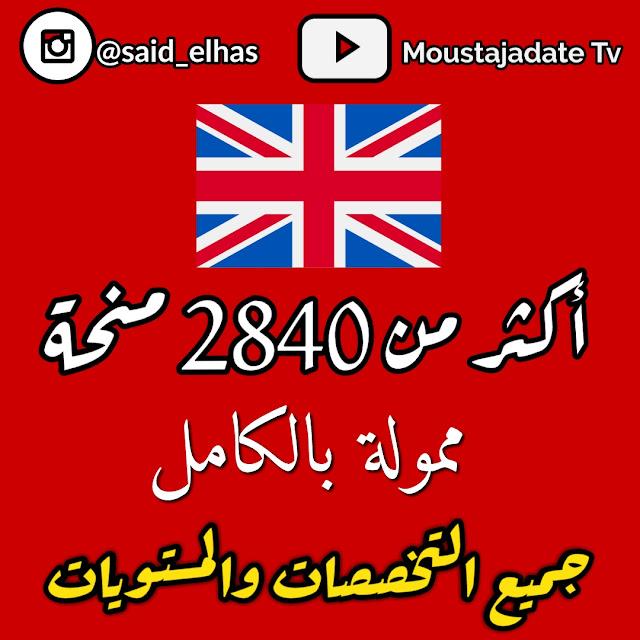 ازيد من 2،840  منحة للدراسة في المملكة المتحدة 2021 | ممولة بالكامل