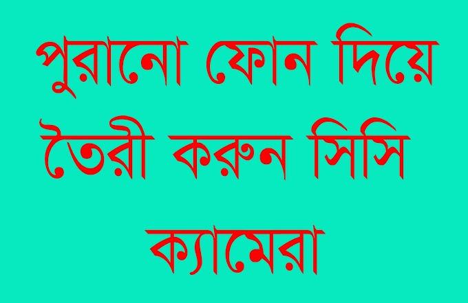 পুরনো ফোন দিয়ে তৈরী করুন CCTV ক্যামেরা