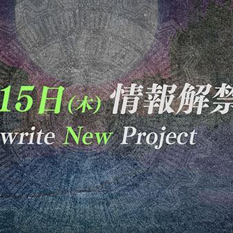 Una web teaser para un nuevo proyecto de la franquicia Rewrite de Key
