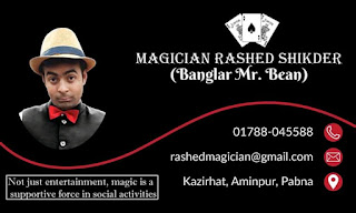 bangla mr bean/বাংলার মিঃ বিন/কে এই মিঃ বিন ?কেন তিনি বগুড়ায় এসেছিলেন?? mr bean bangla