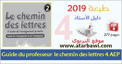 دليل و جذاذات le chemin des lettres 2019 - المستوى الرابع ابتدائي