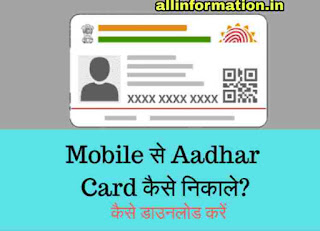 E-Aadhar card kya hai | aadhar Card download kaise kare IN Hindi