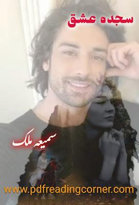 Sajda e Ishq By Samia Malik - PDF Book