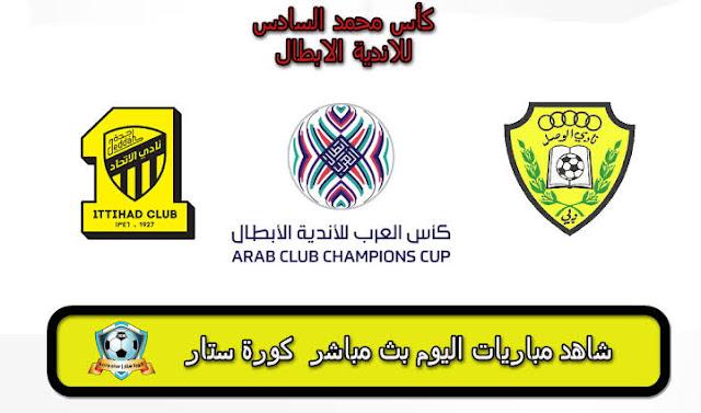 موعد مباراة الاتحاد والوصل بث مباشر بتاريخ 04-11-2019 البطولة العربية للأندية