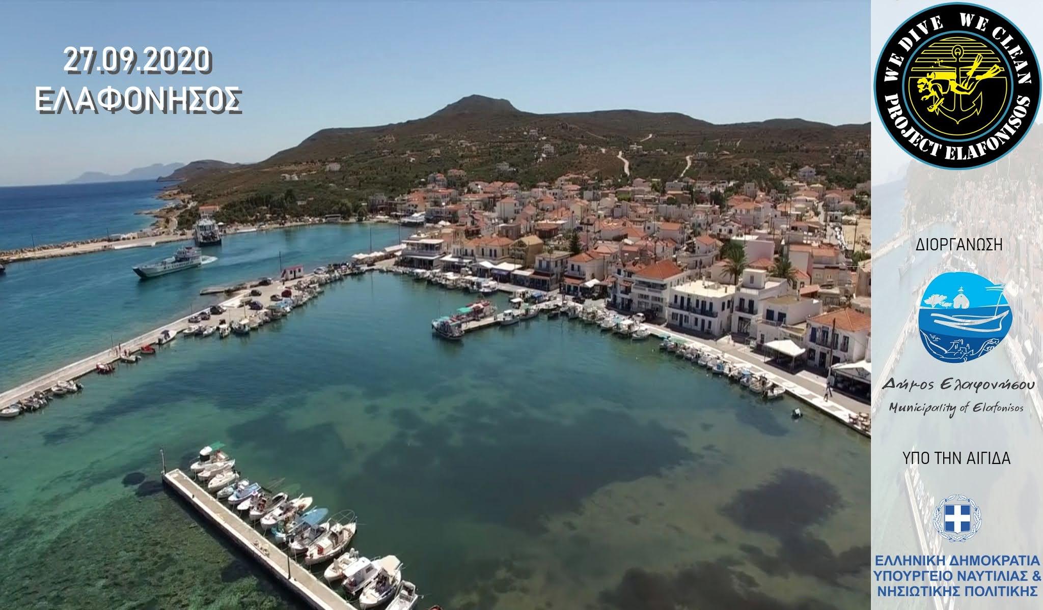"""Η ομάδα εθελοντών δυτών """"We Dive We Clean"""" θα καθαρίσουν το λιμάνι στην Ελαφόνησο"""
