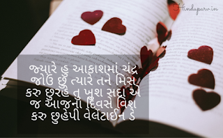 Valentine Day Best Wishes for Everyone in Gujarati