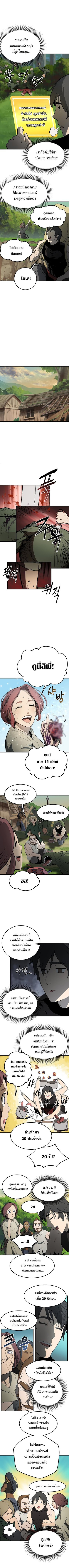Survival of Blade King - หน้า 7