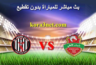 مباراة الجزيرة وشباب الاهلى دبى