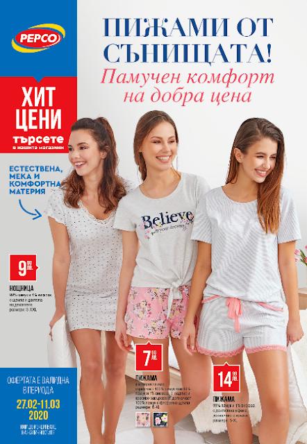 Магазини Pepco България Брошура - Каталог