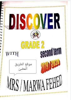 مذكرة لغة إنجليزية لمنهج ديسكفر Discover للصف الثاني الابتدائي الترم الثاني 2020 لميس رانيا