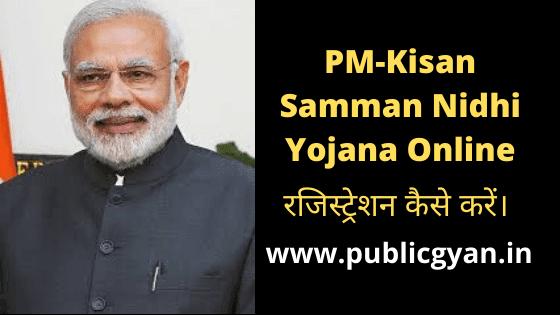 PM-Kisan Samman Nidhi Yojana Online