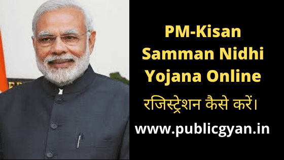 PM-Kisan Samman Nidhi Yojana Online रजिस्ट्रेशन कैसे करें।