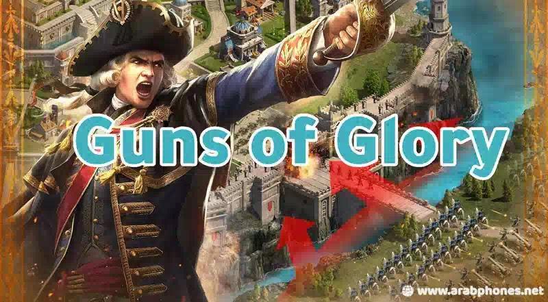 تحميل لعبة قيصر المجد guns of glory للاندرويد آخر اصدار