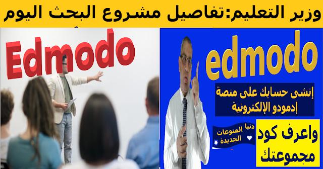 مشروع البحث على منصة الامتحان ادمودو Edmodo مشروع البحث وكود الطالب