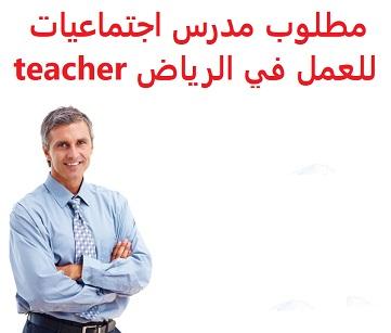 للعمل لدى مدرسة خاصة في الرياض  نوع الدوام : دوام كامل  المؤهل العلمي : جامعي تربوي  الخبرة : سنتان على الأقل من العمل في المجال  الراتب :  يتم تحديده بعد المقابلة