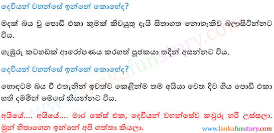 Sinhala Fun Stories-King of Kings-Part Two