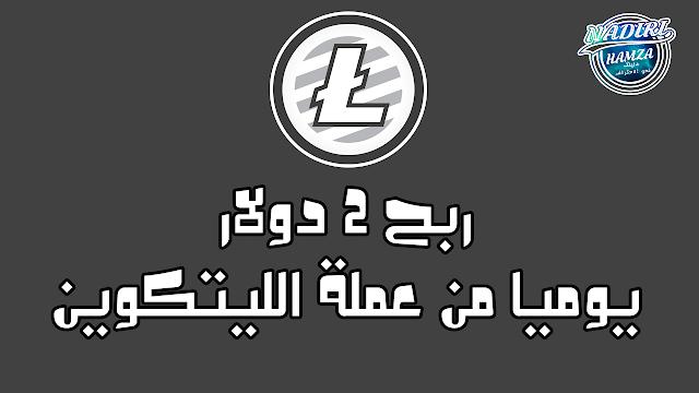 افضل موقع لي ربح عملة Litecoin لا يفوتكم 2019
