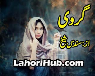 Girwi Novel By Sundas Sheikh Complete Free Download in PDF
