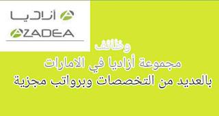 وظائف شركة ازاديا الامارات في مختلف التخصصات براتب 7500 درهم