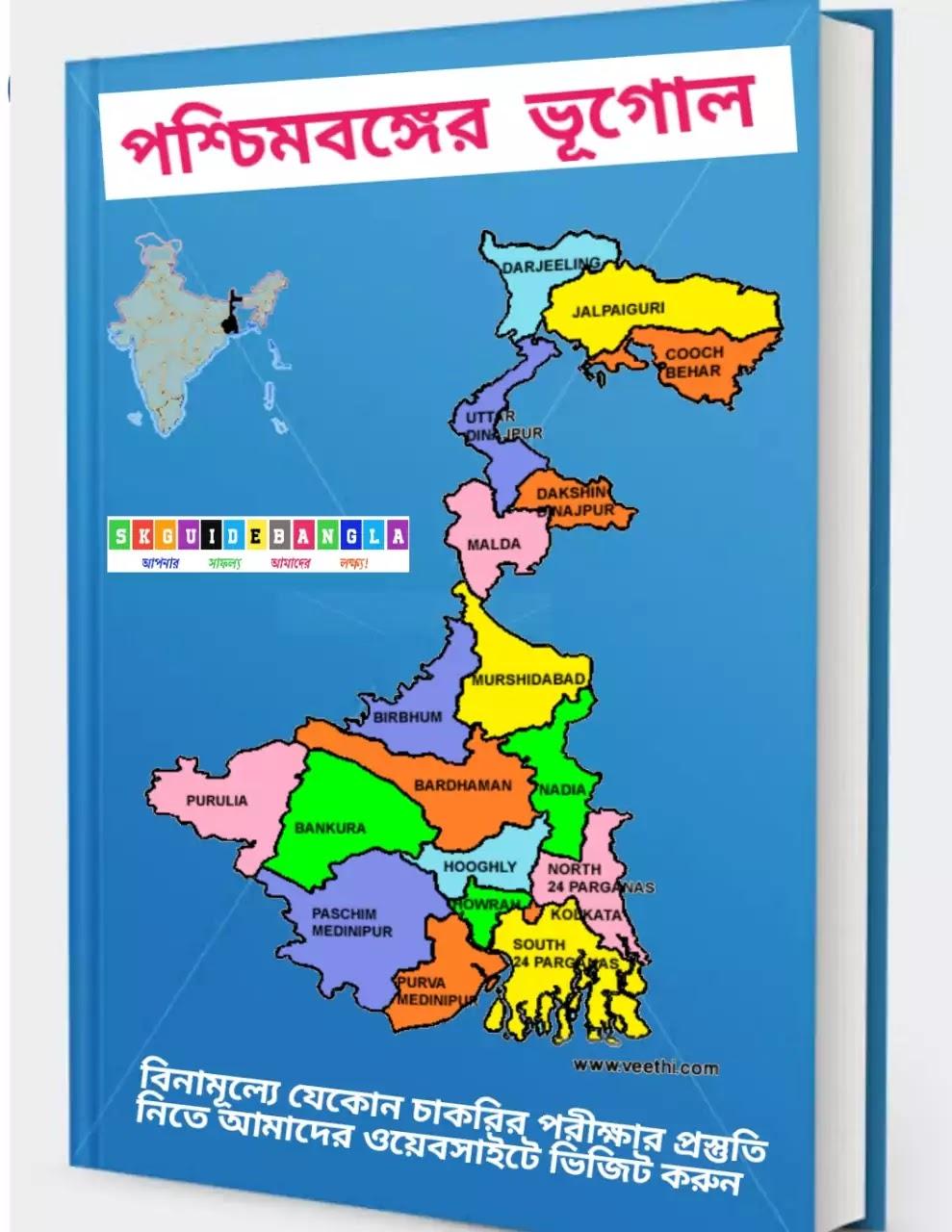 পশ্চিমবঙ্গের ভূগোল বই পিডিএফ। West Bengal Geography book pdf in Bengali Free
