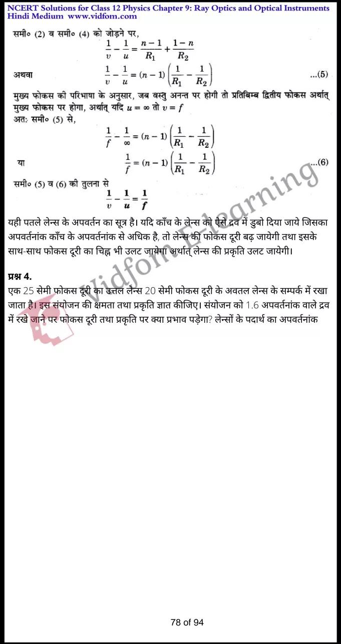 class 12 physics chapter 9 light hindi medium 78