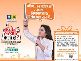 राजस्थान विधानसभा में होगा 'विशेष बाल सत्र यह भी पढ़ना न भूलें लुभा रहा है