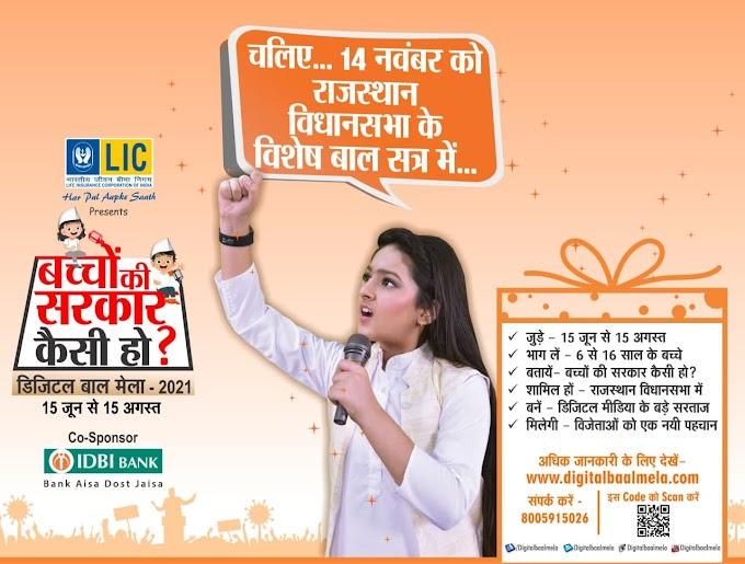 Digital Baal Mela पहुंचा 1000000 बच्चों तक, 14 नवंबर को राजस्थान विधानसभा में होगा 'विशेष बाल सत्र' ! पढ़ें महत्वपूर्ण सत्रों के Links