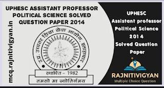 UPHESC Assistant Professor Political Science Solved Question Paper 2014
