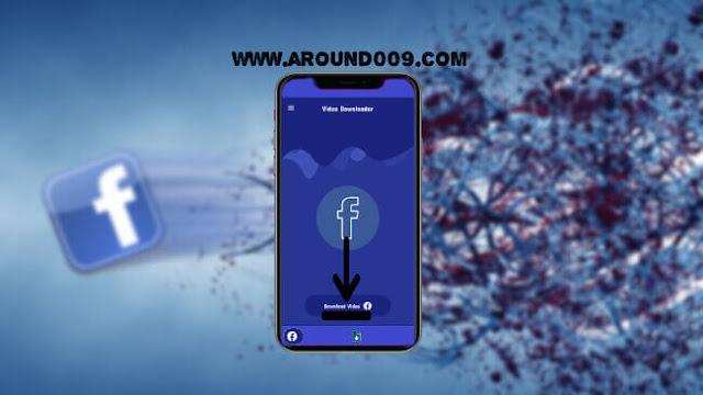 تطبيق تحميل فيديوهات الفيسبوك للاندرويد | facebook video download 2020